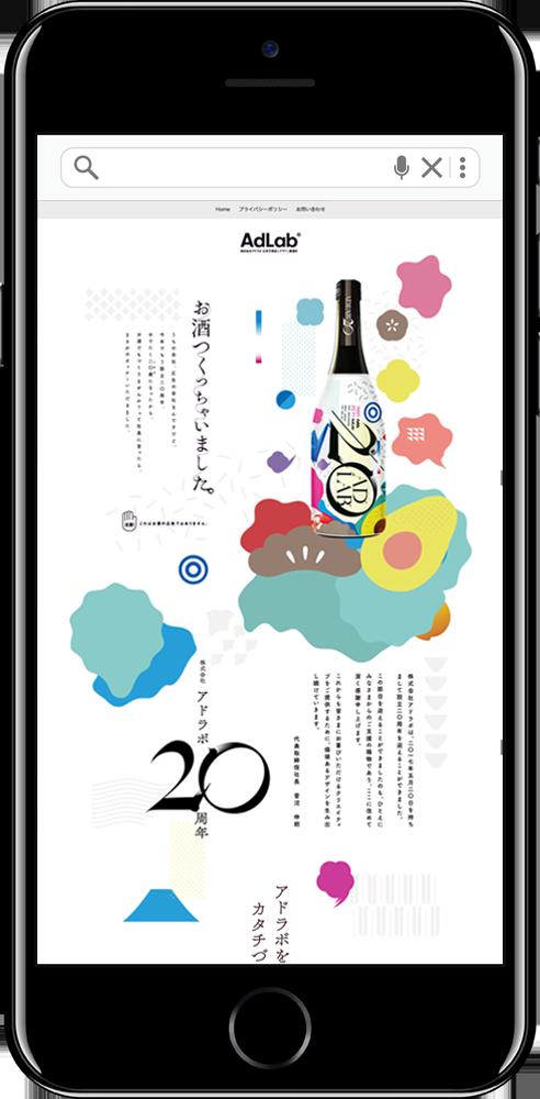 AdLab 20th Anniversary